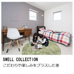 SWELL COLLECTION
