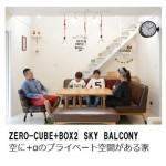 ZERO-CUBE+BOX2 SKYBALCONY